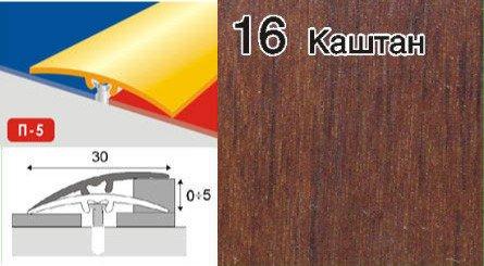 Фото  1 Скрытые порожки алюминиевые ламинированные П-5 30мм каштан 2,7м 2134834