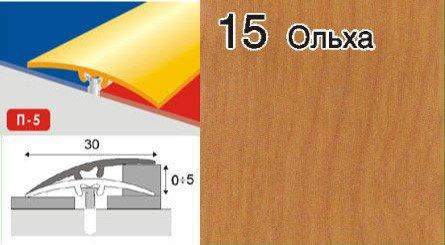 Фото  1 Скрытые порожки алюминиевые ламинированные П-5 30мм ольха 2,7м 2134831