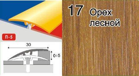 Фото  1 Скрытые порожки алюминиевые ламинированные П-5 30мм орех лесной 1,8м 2134836