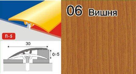 Фото  1 Скрытые порожки алюминиевые ламинированные П-5 30мм вишня 0,9м 2134817