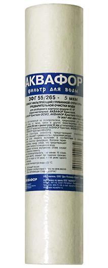 Сменный модуль Аквафор ЭФГ 55/265 5мк для холодной воды