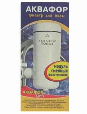 Сменный модуль Аквафор Топаз