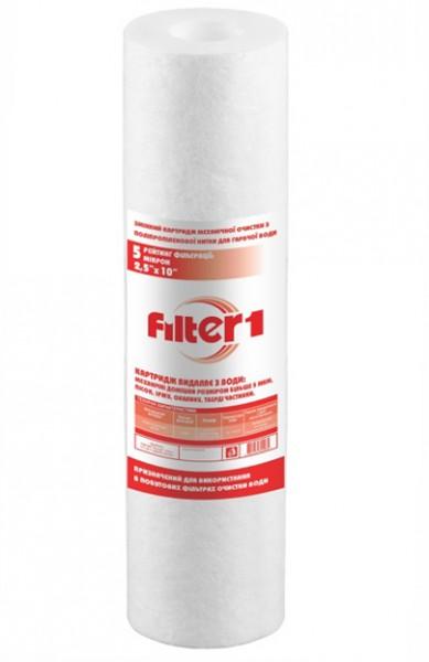 Сменный модуль Filter1 КПВН 25 x 10, 5 мкм для гарячей воды
