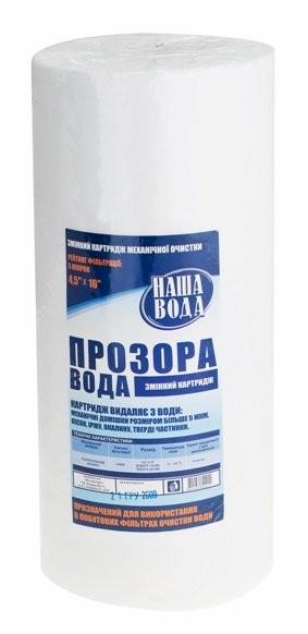 Сменный модуль Наша вода КПВ 4,5х10 5 мк