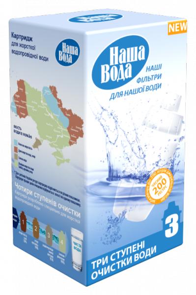 Сменный модуль Наша вода КУДХ Мини 3