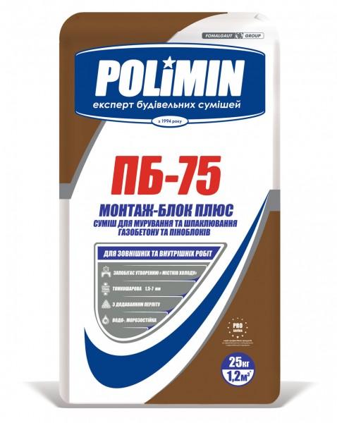 Смесь для кладки и шпатлевания газо- и пенобетона ПБ-75 Полимин