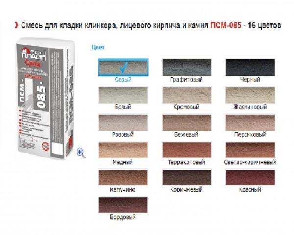 Смесь для кладки лицевого и клинкерного кирпича ручной формовки, с одновременной затиркой швов ПСМ-082 - 16 цветов