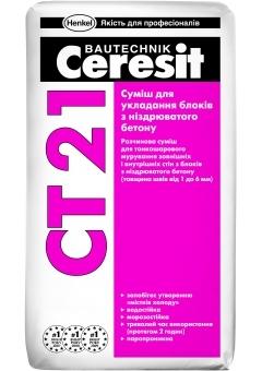 Смесь для укладки блоков из ячеистого бетона Ceresit CT 21 Церезит ст 21 Харьков