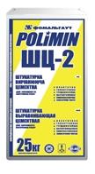Смесь штукатурная Полимин ШЦ 2, стартовая, выполнение основного выравнивающего слоя, опт в Броварах
