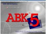 Смета в АВК-3, АВК-5 профессиональное составление и проверка. Все виды работ. Быстро. Недорого.