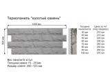 Фото 1 Теплоизоляционные фасадные термопанели. Колотый камень 220 грн/м2 340102