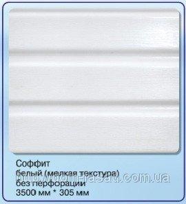 Фото  1 Соффит Белый Аско Польша 3.50*0.305м 1756267