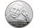 Фото  1 София Русова 1879563