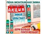 Фото 1 Монтажная пена зима Soma Fix S871 750 мл (Турция) 336359