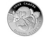 Фото  1 Соня садовая монета 10 грн 1999 Серебро 1973178