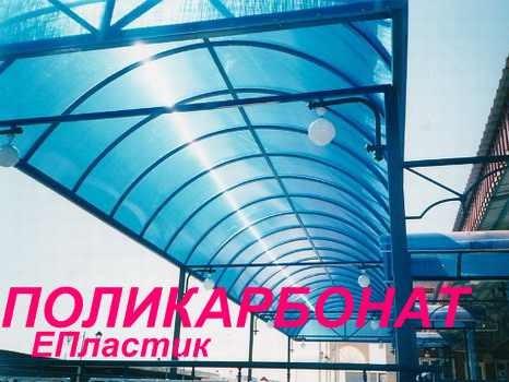 Сотовый поликарбонат для накрытия басейна, толщины от 4 до 16 мм.