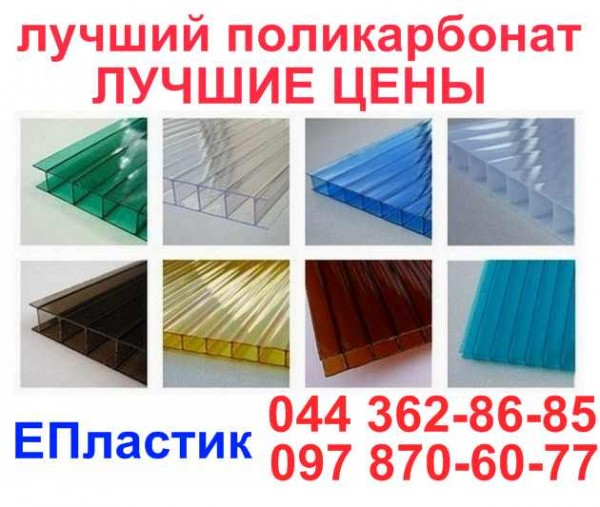 сотовый поликарбонат Российского производителя, в наличии поликарбонат для теплиц, навесов, козырьков, заборов, рекламы.