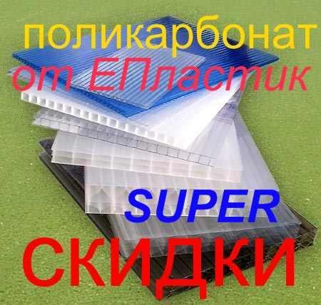 Сотовый поликарбонат Sanex, прозрачный, синий, бронза, зеленый, красный, молочный.
