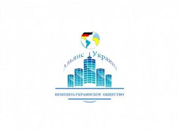 Совместное немецко-украинское общество «Альянс Украина»