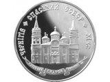 Фото  1 Спасский собор в Чернигове монета 20 грн 1997 Серебро 1973181