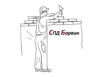 СПД Борвин
