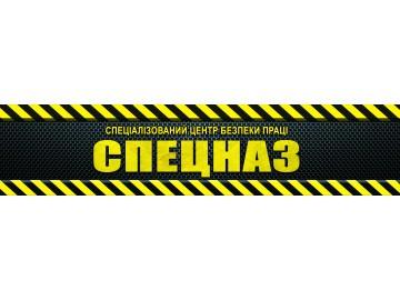 Специализированный центр безопасности труда СПЕЦНАЗ