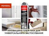 Фото 1 Клей для газо и пеноблоков Penosil Speedfix Construction 878 341512