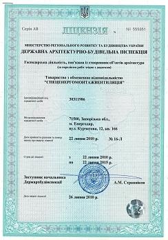 Спецэнергомонтажвентиляция, ООО