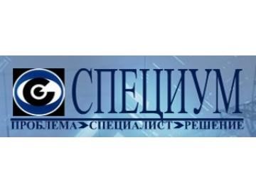 Специум ЛТД, ООО