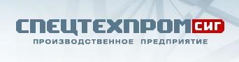 Спецтехпром СИГ