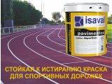 Фото  1 Спортивная акриловая краска для теннисных кортов, беговых дорожек, спортивных залов и стадионов 4л до 40м2 2081804