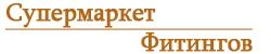 SSU СуперМаркет Фитингов
