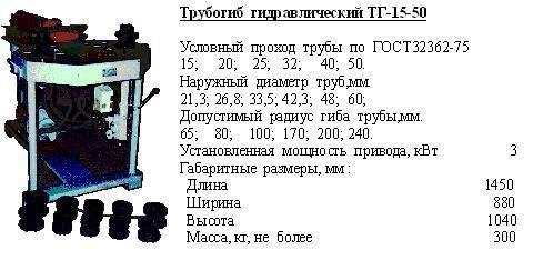 Станок для гибки труб-Трубогиб
