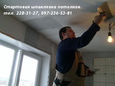 Стартовая шпаклевка потолков