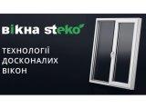 Фото  1 Вікна,двері Steko в Рівному.Металопластикові вікна,балкони,лоджії від виробника. 2151338