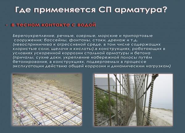 Стеклопластиковая Композитная Арматура 12мм
