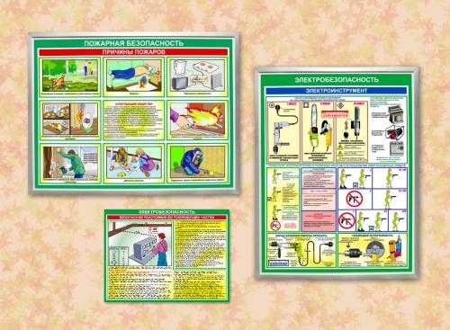 Стенды, плакаты, знаки, таблички по пожарной и электробезопасности, охране труда.