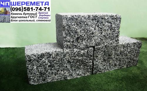 Стеновые блоки ГОСТ. Натуральный гранит. Цена от 7 грн/шт.