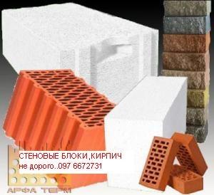 Стеновые блоки:шлакоблоки, термоблоки, газоблоки, керамзитоблоки, пеноблоки, ракушняк.