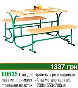 Стіл для їдалень. Меблі Львів Web: www. room. lviv. ua