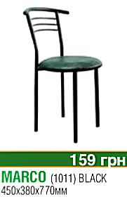 Стілець для бару, кафе, їдальні Web: www. room. lviv. ua