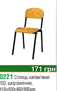 Стілець напівмякий. Меблі Львів Web: www. room. lviv. ua