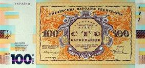 Фото  1 Сто карбованців Україна 100 карбованцев Украина 2017 1907151