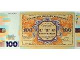 Фото  1 Сто 100 карбованців Україна 2017 банкнота України купюра бона 1907151