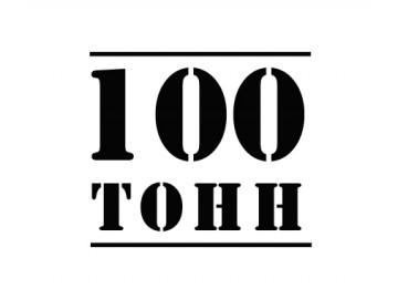 СТО ТОНН