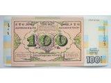 Фото  2 Сто 200 карбованців Україна 2027 банкнота України купюра бона 2907252