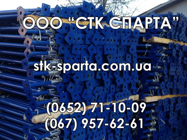 Стойки для опалубки от производителя. Аренда и продажа в Запорожье, а также по всей Украине.