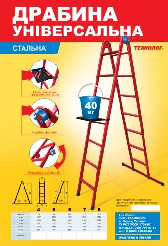 Стремянка трансформер изготовлена из стальной плоскоовальной трубы толщиной стенки 0,8 и 1,0 мм