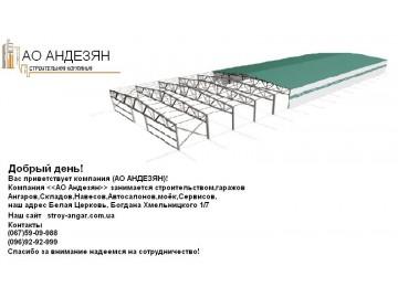 Строительная компания АО-Андезян