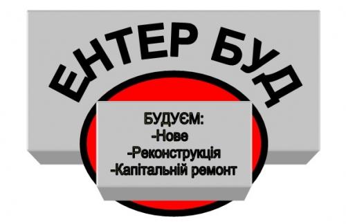 Строительная компания ЕнтерБуд